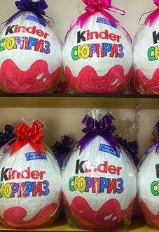 Купить Kinder Сюрприз